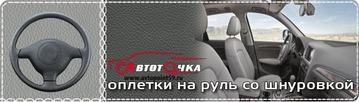 Кожаные оплетки на руль