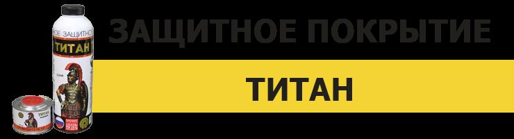 Краска Титан