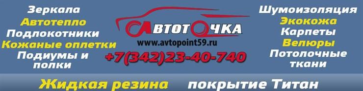 Автотюнинг в Перми