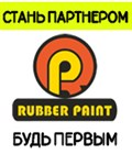 Краска Титан Оптом со склада в Перми