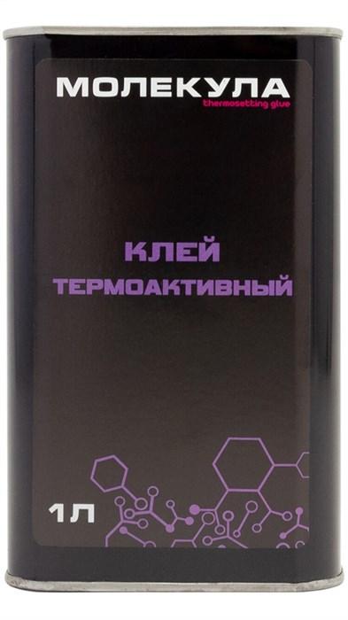 Клей Молекула термоактивный 1 л. - фото 10697