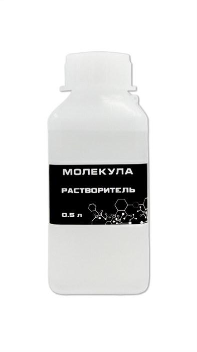 Растворитель Молекула 0,5 литра - фото 10703