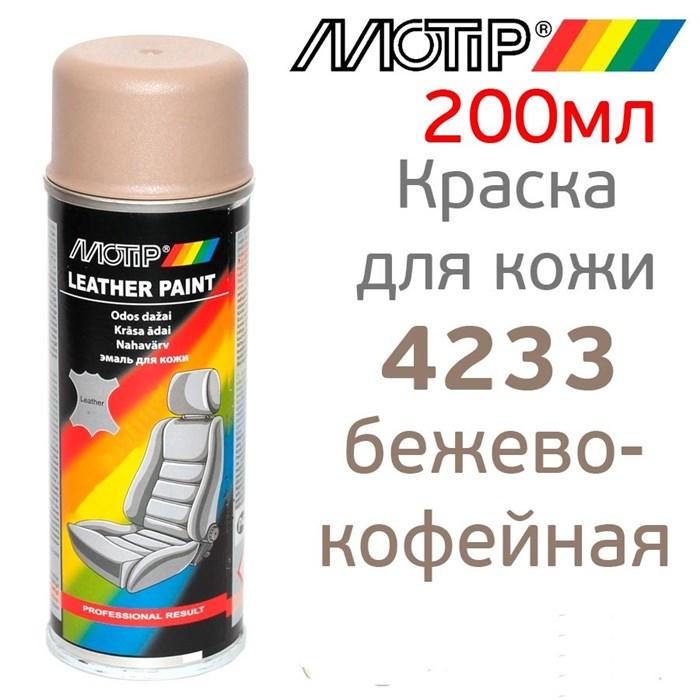 бежево-кофейная краска для кожи 4234bs motip - фото