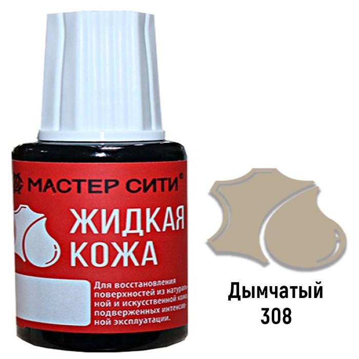 Жидкая кожа цвет дымчатый 20 мл мастер сити - фото