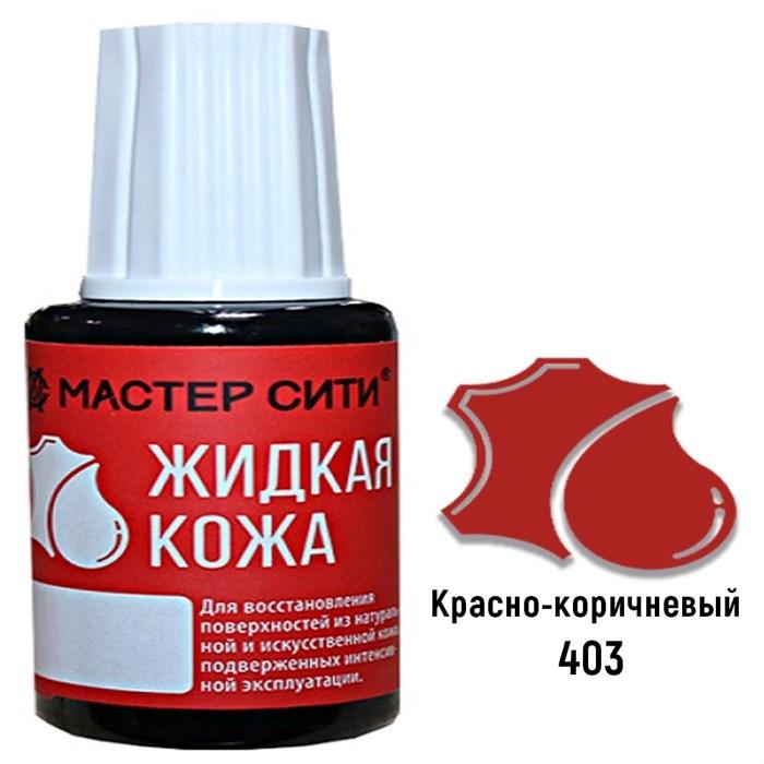 Жидкая кожа цвет красно-коричневый 20 мл мастер сити - фото