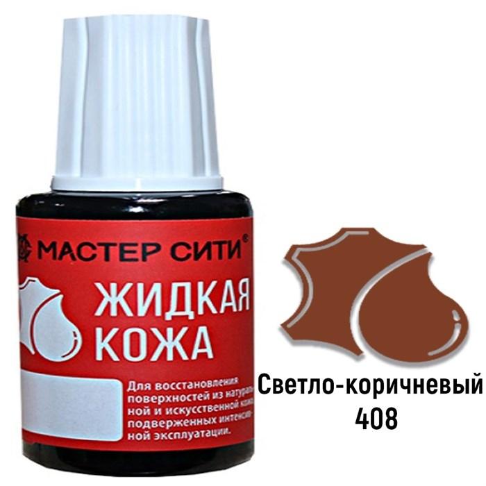 Жидкая кожа цвет светло-коричневый 20 мл мастер сити - фото