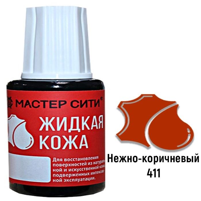Жидкая кожа цвет нежно-коричневый 20 мл мастер сити - фото