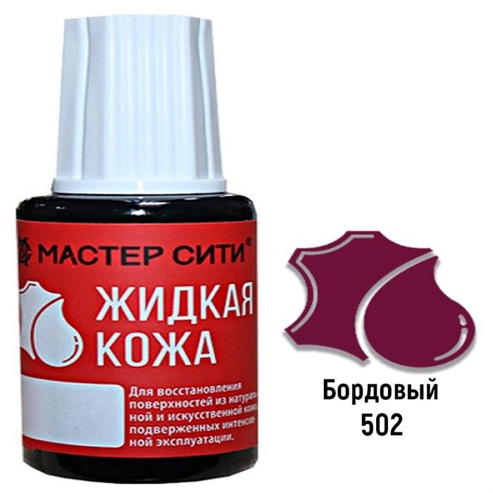 Жидкая кожа бордовый цвет 20 мл мастер сити - фото