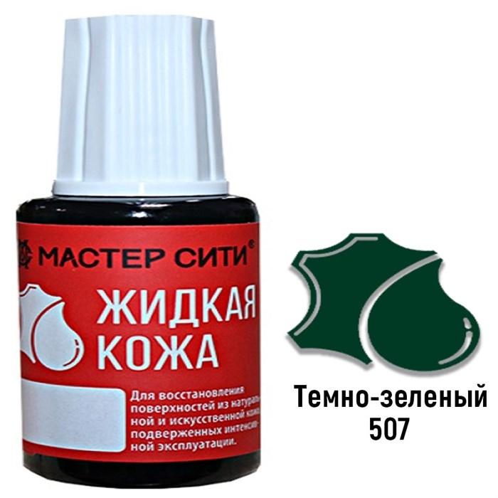 Жидкая кожа цвет темно-зеленый 20 мл мастер сити - фото