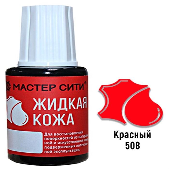 Жидкая кожа красного цвета 20 мл мастер сити - фото