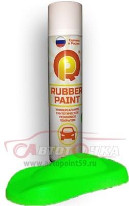 Жидкая резина Rubber Paint (цвет зеленый неон) - фото 5999