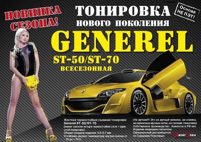 СЪЁМНАЯ ТОНИРОВКА GENEREL ST-50