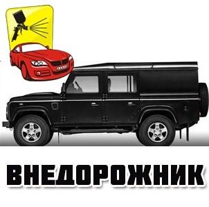 Покраска автомобиля класса Внедорожник - фото 7316