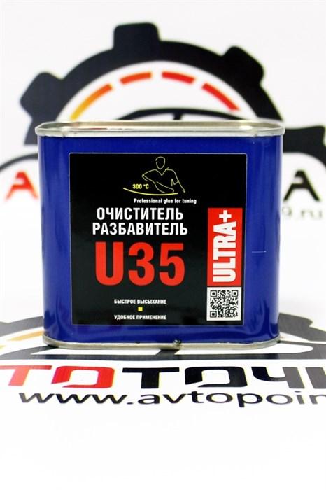 Разбавитель очиститель U35 0,5л - фото 9317