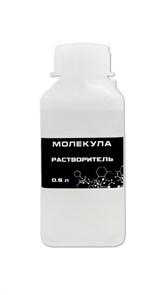 Растворитель Молекула 0,5 литра