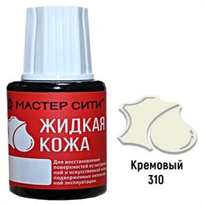 Жидкая кожа цвет кремовый 20 мл мастер сити - фото