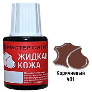 Жидкая кожа цвет коричневый 20 мл мастер сити - фото