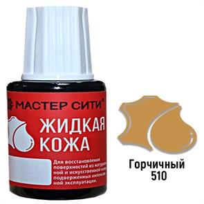 Жидкая кожа горчичного цвета 20 мл мастер сити - фото