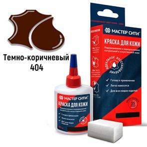 Темно-коричневый краска для кожи мастер сити флакон 30 мл - фото