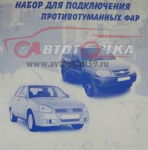 Комплект подключения ПТФ Калина