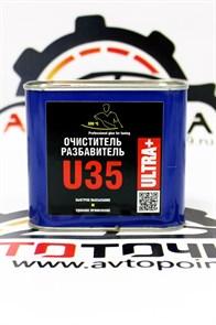 Разбавитель очиститель U35 0,5л