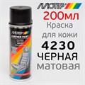 черная краска для кожи 4230bs motip - фото