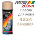 бежевая краска для кожи 4234bs motip - фото