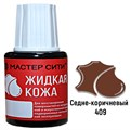 Жидкая кожа цвет средне-коричневый 20 мл мастер сити - фото