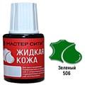 Жидкая кожа цвет зеленый 20 мл мастер сити - фото