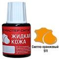 Жидкая кожа светло-оранжевого цвета 20 мл мастер сити - фото