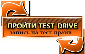 Заказать тест драйв автобаферов