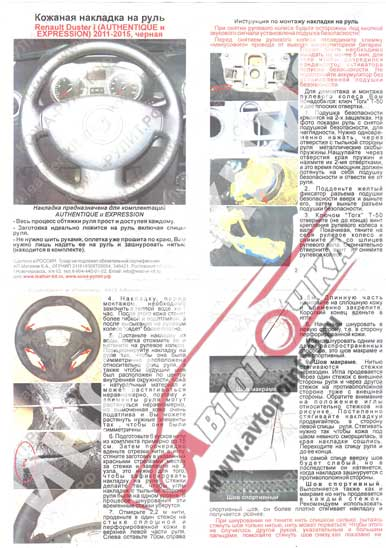 инструкция перетяжки руля шевроле авео